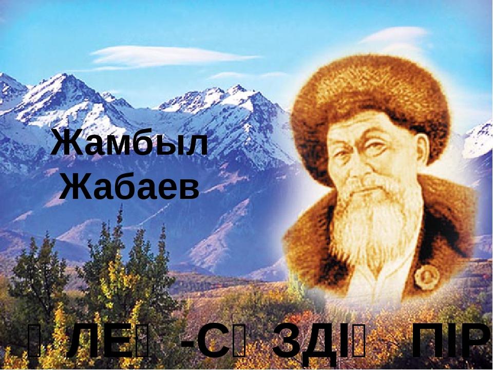 ӨЛЕҢ-СӨЗДІҢ ПІРІ Жамбыл Жабаев