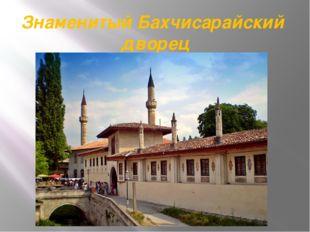 Знаменитый Бахчисарайский дворец