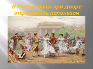 В России балы при дворе открывались полонезом