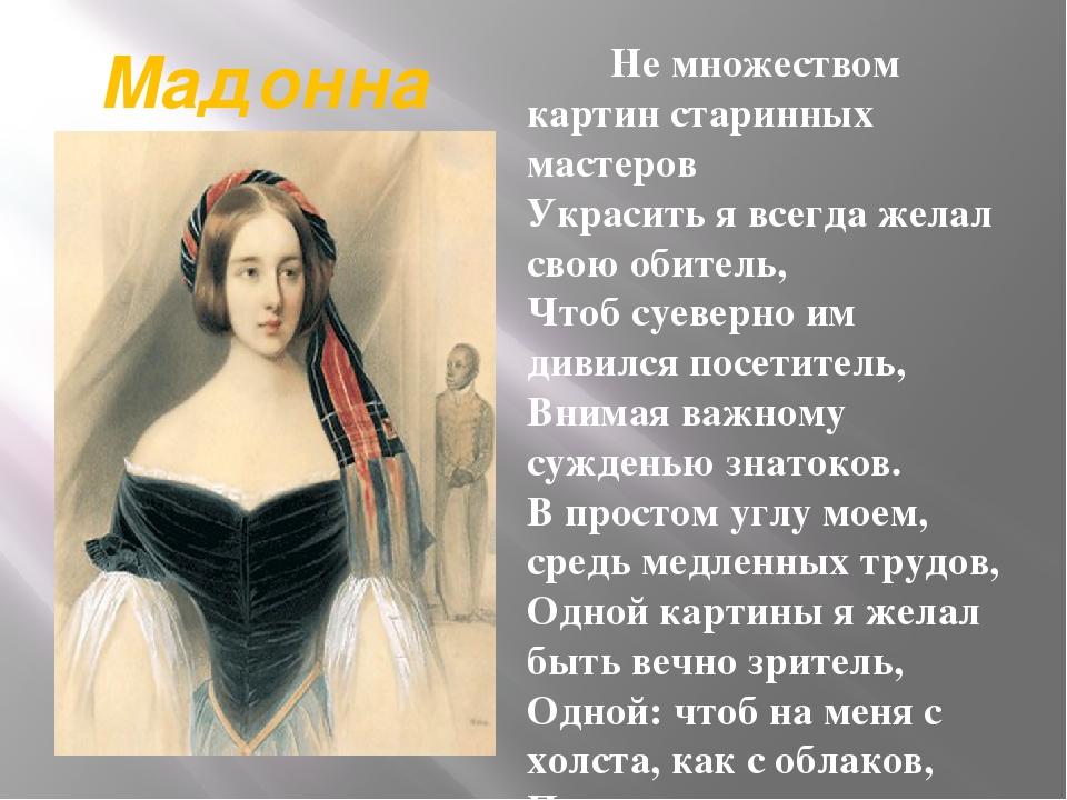 Мадонна Не множеством картин старинных мастеров Украсить я всегда желал свою...