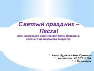 Автор: Рудакова Анна Юрьевна – воспитатель МБДОУ № 308 г. Красноярск Светлый