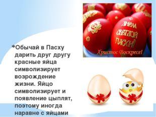 Обычай в Пасху дарить друг другу красные яйца символизирует возрождение жизни