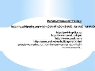 Используемые источники: http://ru.wikipedia.org/wiki/%D0%9F%D0%B0%D1%81%D1%85