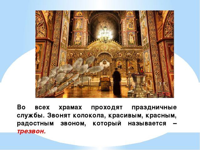 Во всех храмах проходят праздничные службы. Звонят колокола, красивым, красны...
