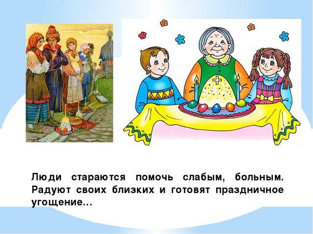 Люди стараются помочь слабым, больным. Радуют своих близких и готовят праздни...