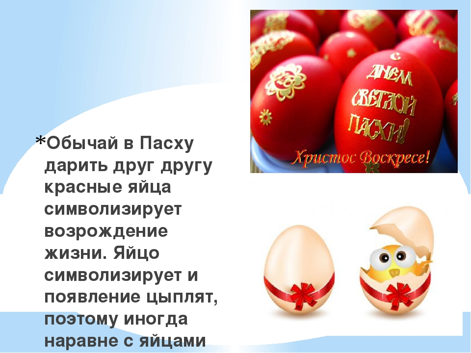 Обычай в Пасху дарить друг другу красные яйца символизирует возрождение жизни...