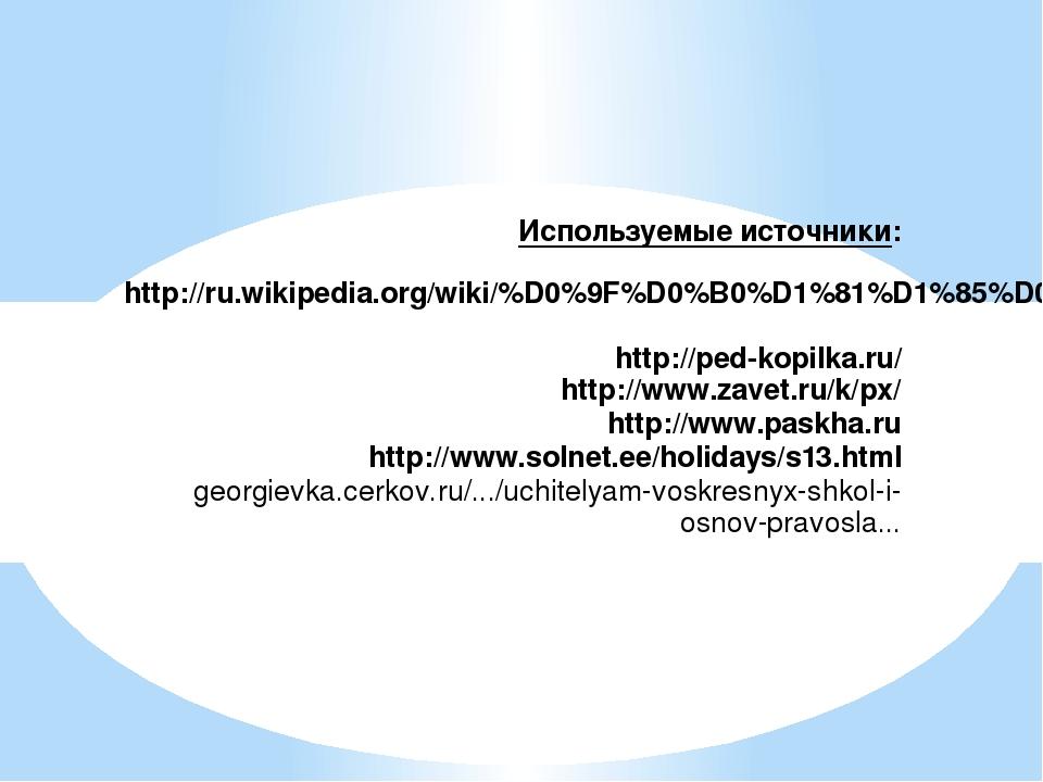 Используемые источники: http://ru.wikipedia.org/wiki/%D0%9F%D0%B0%D1%81%D1%85...