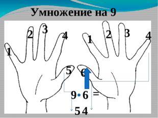 1 2 3 4 5 6 Умножение на 9 9 6 = 1 2 3 4 5 4 10