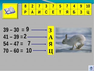 39 – 30 = 41 – 39 = 54 – 47 = 70 – 60 = З А ? Ц 9 2 7 10 Я 8 2 7 3 7 5 7 4 9