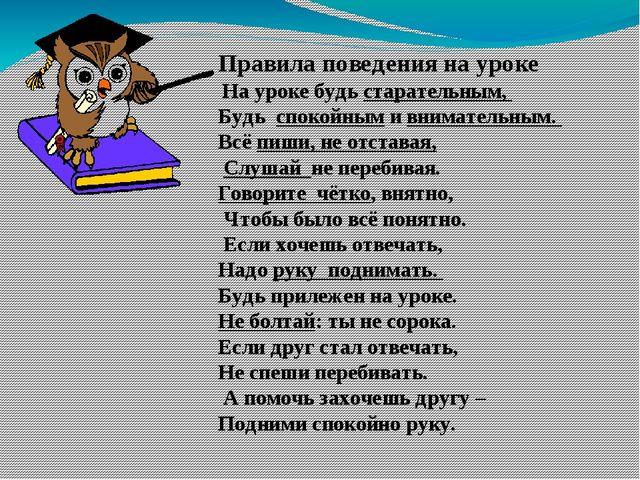 Правила поведения на уроке На уроке будь старательным, Будь спокойным и внима...