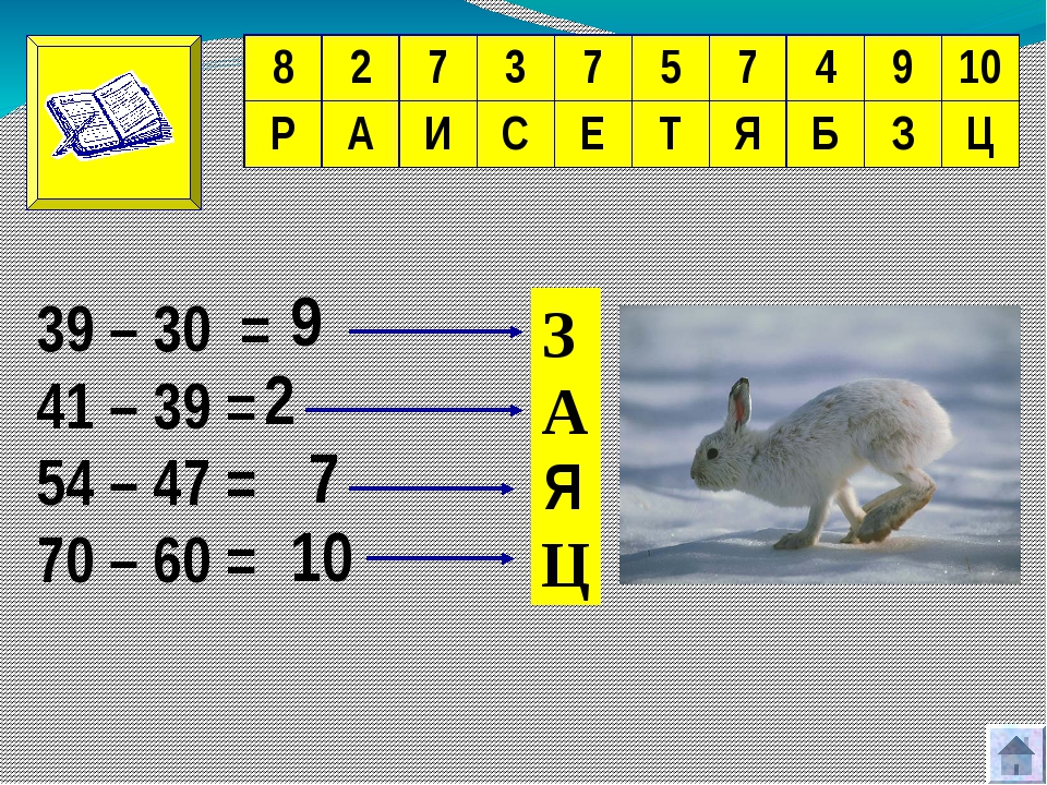39 – 30 = 41 – 39 = 54 – 47 = 70 – 60 = З А ? Ц 9 2 7 10 Я 8 2 7 3 7 5 7 4 9...