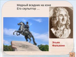 В Россию когда-то приехал с отцом… Дар божий умножил познаньями. Украсил наш