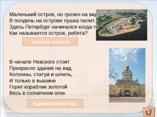 Собранием сокровищ знаменит, Музей со всей земли гостей манит. Картины, вазы