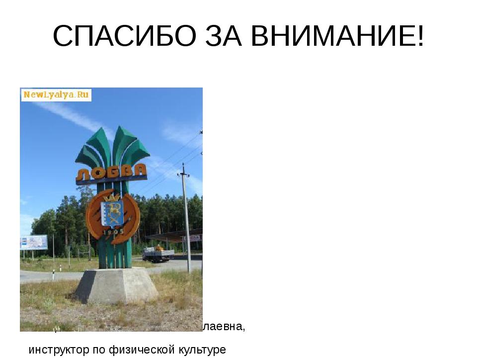 СПАСИБО ЗА ВНИМАНИЕ! Автор : Чебанова Татьяна Николаевна, инструктор по физич...