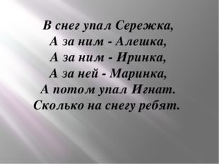 В снег упал Сережка, А за ним - Алешка, А за ним - Иринка, А за ней - Маринка