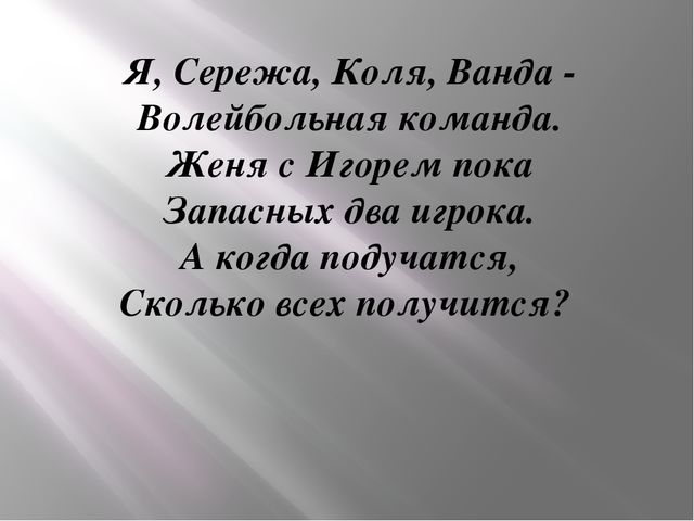 Я, Сережа, Коля, Ванда - Волейбольная команда. Женя с Игорем пока Запасных дв...