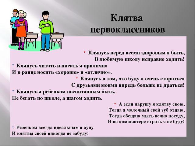 Клятва первоклассников К Клянусь перед всеми здоровым я быть, В любимую школ...