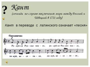 Кант (сочинён по случаю заключения мира между Россией и Швецией в 1721 году)