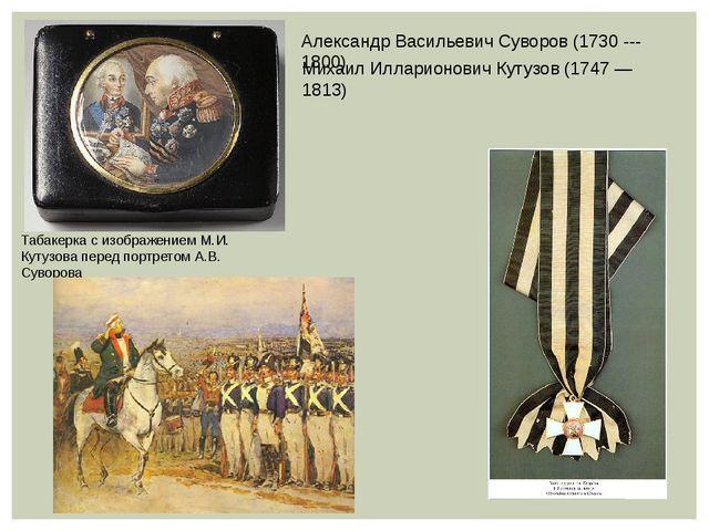 Табакерка с изображением М.И. Кутузова перед портретом А.В. Суворова Александ...