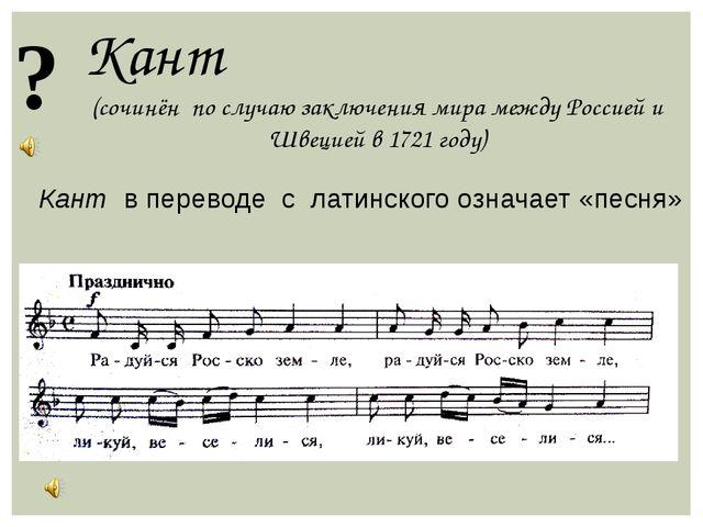 Кант (сочинён по случаю заключения мира между Россией и Швецией в 1721 году)...