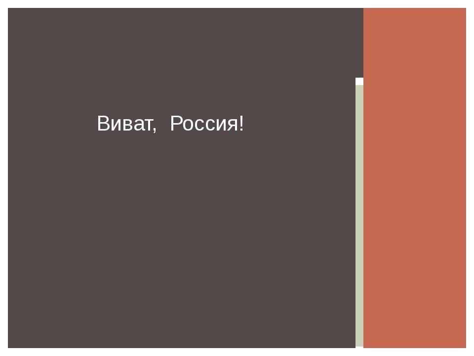 Виват, Россия!