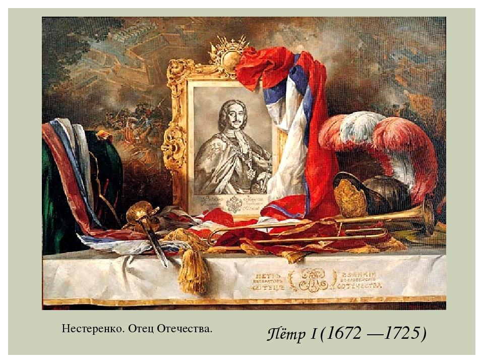 Нестеренко. Отец Отечества. Пётр I (1672 —1725)