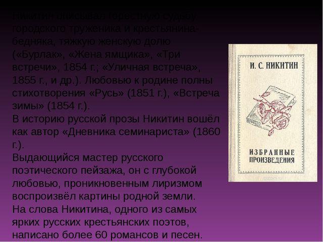 Никитин описывал горестную судьбу городского труженика и крестьянина-бедняка,...