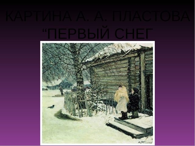 "КАРТИНА А. А. ПЛАСТОВА ""ПЕРВЫЙ СНЕГ"