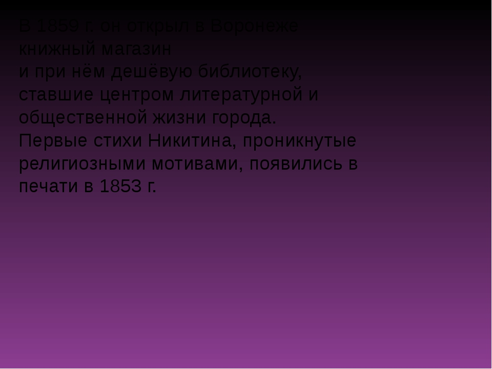 В 1859 г. он открыл в Воронеже книжный магазин и при нём дешёвую библиотеку,...