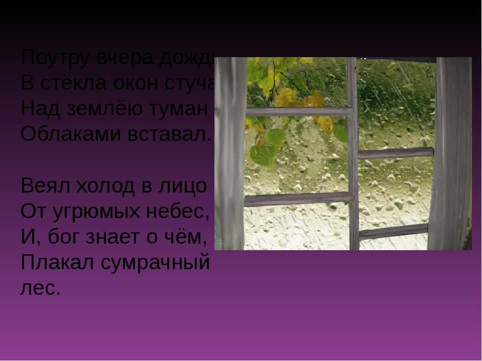 Поутру вчера дождь В стёкла окон стучал, Над землёю туман Облаками вставал. В...