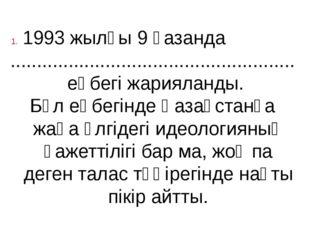1993 жылғы 9 қазанда ......................................................е