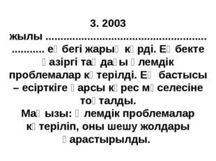 3. 2003 жылы ................................................................