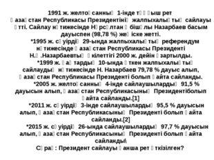 1991ж.желтоқсанның 1-індетұңғыш ретҚазақстан Республикасы Президентініңж