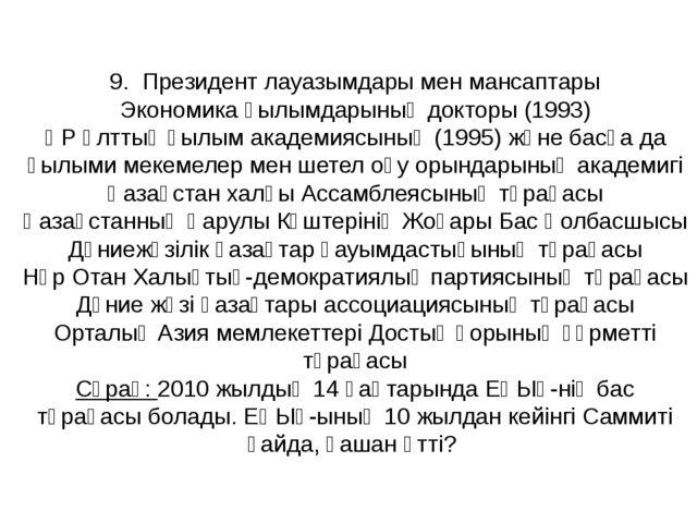 9. Президент лауазымдары мен мансаптары Экономика ғылымдарының докторы (1993)...