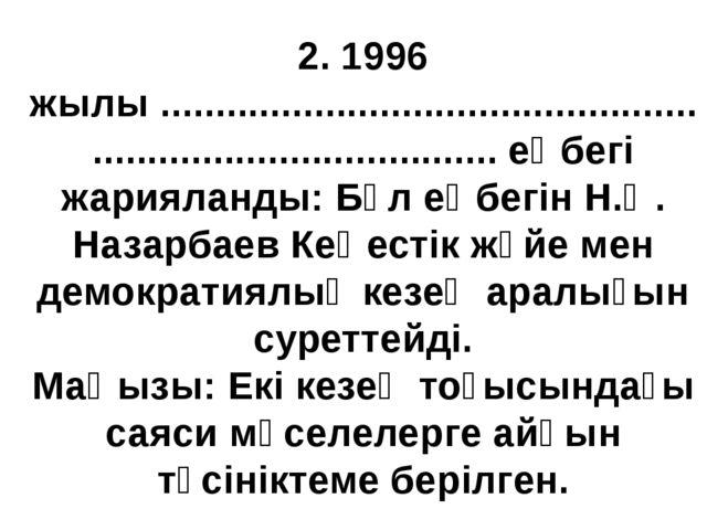 2. 1996 жылы ...................................................................