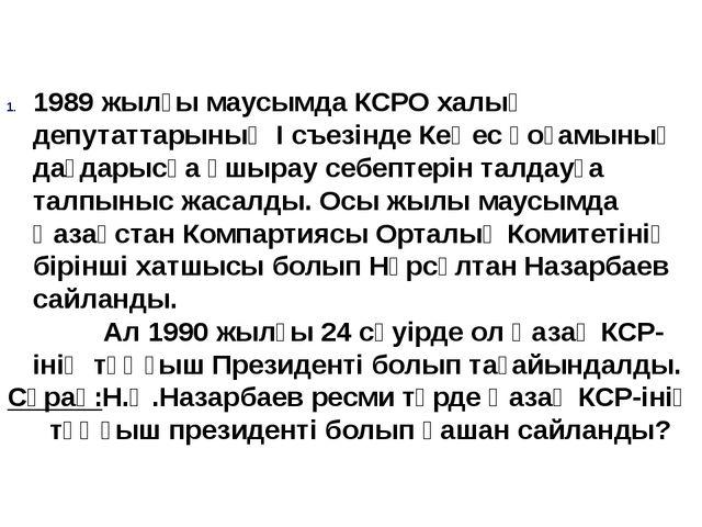 1989 жылғы маусымда КСРО халық депутаттарының І съезінде Кеңес қоғамының дағд...