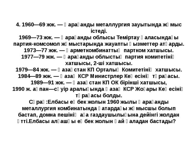 4. 1960—69жж. — Қарағанды металлургия зауытында жұмыс істеді. 1969—73жж. —...