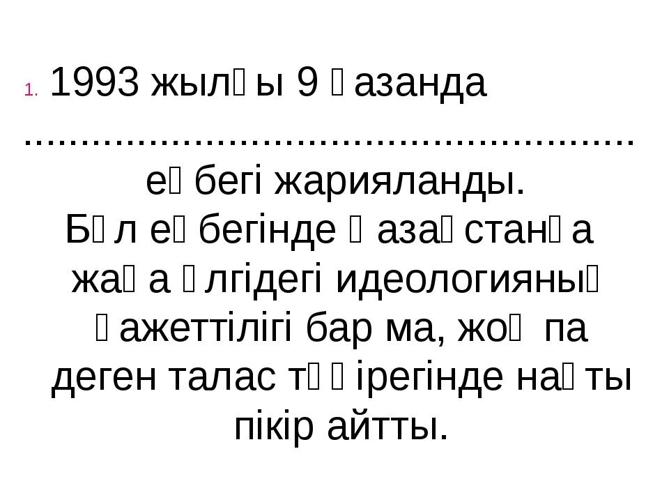 1993 жылғы 9 қазанда ......................................................е...