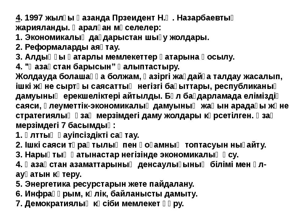 4. 1997 жылғы қазанда Прзеидент Н.Ә. Назарбаевтың жарияланды. Қаралған мәсел...