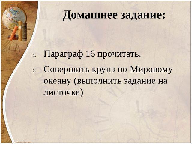 Домашнее задание: Параграф 16 прочитать. Совершить круиз по Мировому океану (...