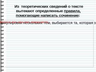 Из теоретических сведений о тексте вытекают определенные правила, помогающие