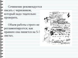 Сочинение рекомендуется писать с черновиком, который надо тщательно проверить