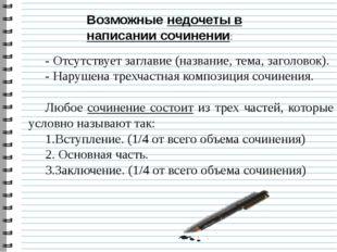Возможные недочеты в написании сочинении: - Отсутствует заглавие (название, т
