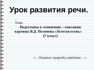 Тема: Подготовка к сочинению – описанию картины В.Д. Поленова «Золотая осень»