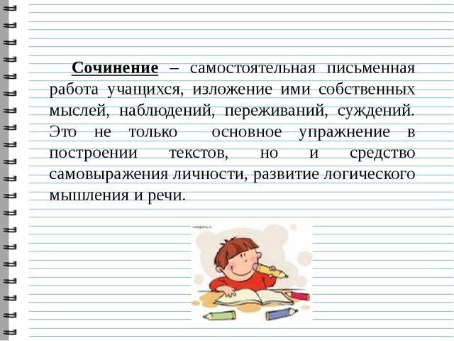 Сочинение – самостоятельная письменная работа учащихся, изложение ими собстве...