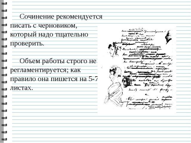 Сочинение рекомендуется писать с черновиком, который надо тщательно проверить...