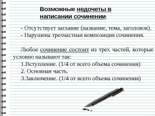 Возможные недочеты в написании сочинении: - Отсутствует заглавие (название, т...