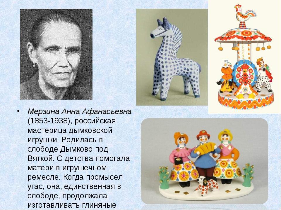 Мерзина Анна Афанасьевна (1853-1938), российская мастерица дымковской игрушки...