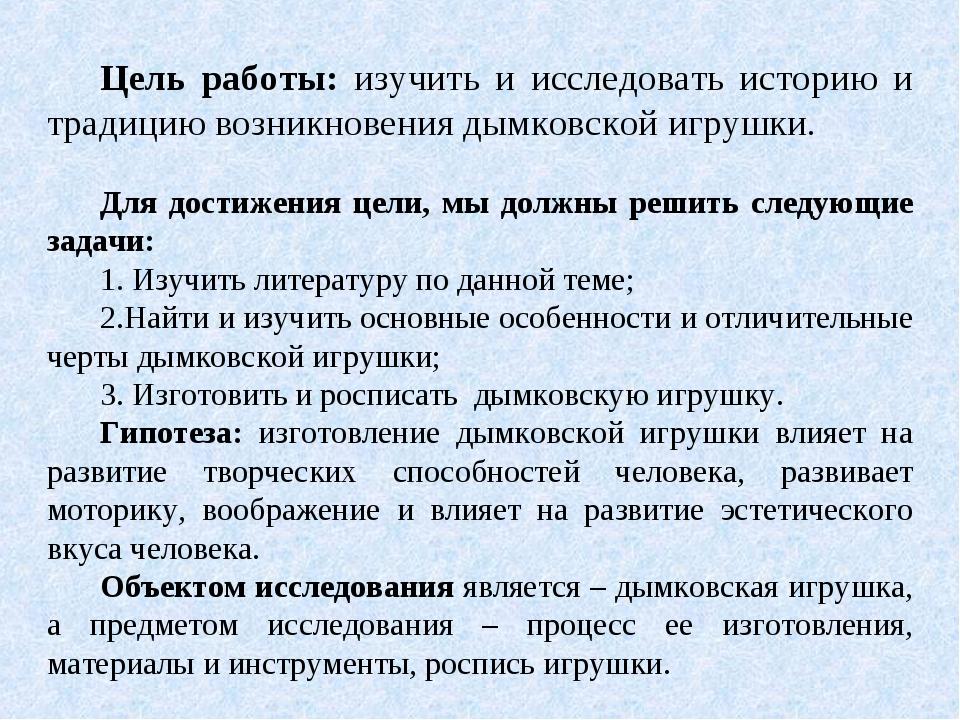 Цель работы: изучить и исследовать историю и традицию возникновения дымковск...
