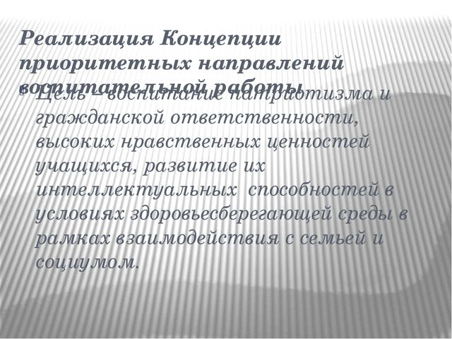 Реализация Концепции приоритетных направлений воспитательной работы Цель – во...